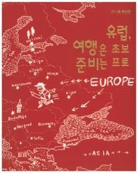 유럽, 여행은 초보 준비는 프로(17-18)