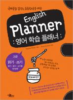 국제중을 꿈꾸는 초등학생을 위한 ENGLISH PLANNER: 영어 학습 플래너(고급: 읽기 쓰기)