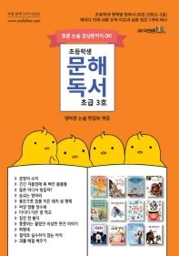 초등학생 문해독서 초급 3호