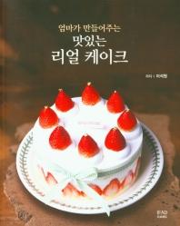 엄마가 만들어주는 맛있는 리얼 케이크