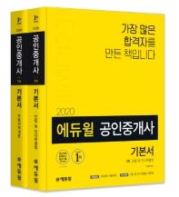 에듀윌 공인중개사 1차 기본서 세트(2020)