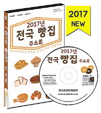 전국 빵집 주소록(2017)(CD)