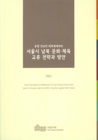 유엔 안보리 대북제재하의 서울시 남북 문화 체육 교류 전략과 방안