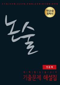 논술 인문계 대학별 논술고사 기출문제 해설집(2017)