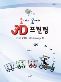 툴따라 꼴따라 3D 프린팅. 1(3D모델링: 123D Design 편)