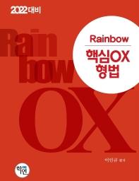 Rainbow 형법 핵심OX(2022)