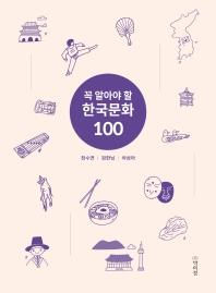 꼭 알아야 할 한국문화 100