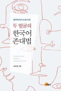 영어학자의 눈에 비친 두 얼굴의 한국어 존대법