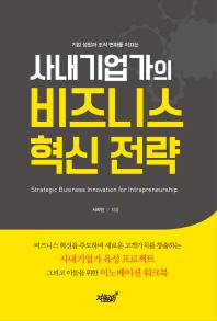 사내 기업가의 비즈니스 혁신 전략