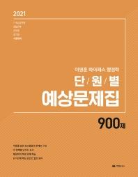 이명훈 하이패스 행정학 단원별 예상문제집 900제(2021)