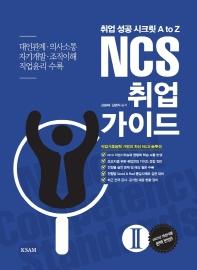 NCS 취업 가이드. 2