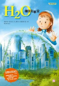H2O(에이치 투 오)