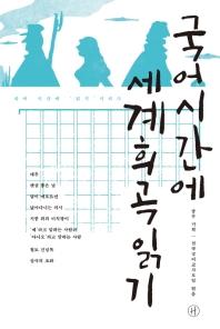국어시간에 세계희곡읽기