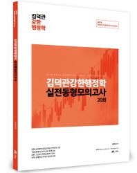 김덕관 강한 행정학 실전동형 모의고사 20회(2018)