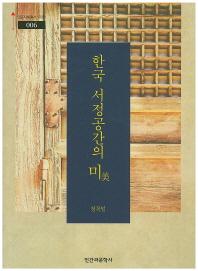 한국 서정공간의 미