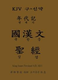 KJV 구·신약 연대기 국한문 성경
