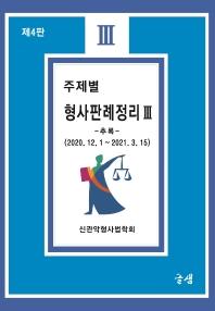 주제별 형사판례정리3(추록)