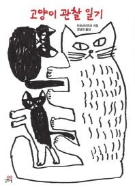 고양이 관찰 일기