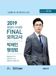난공불락 박제인 행정법 파이널 모의고사 시즌. 3&4(2019)(봉투)