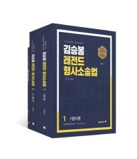 김승봉 레전드 형사소송법 기본서(2020)