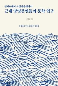 신채호에서 조선의용대까지 근대 망명문인들의 문학 연구
