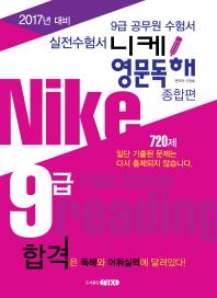 실전수험서 니케 영문독해 종합편(9급 공무원)(2017)