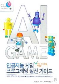 최신 AI 기법을 적용한 인공지능 게임 프로그래밍 실전 가이드