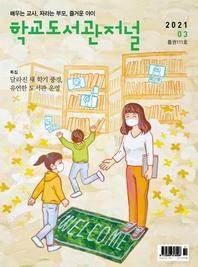 학교도서관저널 2021년 3월호(통권111호)