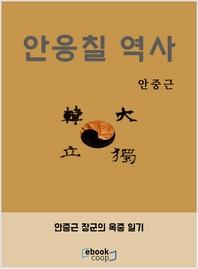안응칠 역사