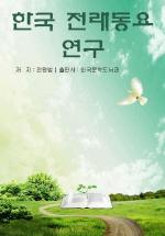 한국 전래동요 연구