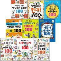 어린이 미래 교양 시리즈 1-9권 세트/ 전9권