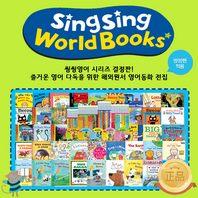 [헤르만헤세] 씽씽월드북스 / sing sing world books (전56종) - 씽씽펜별매