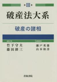 破産法大系 第3卷