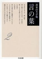 茨木のり子集 言の葉 2