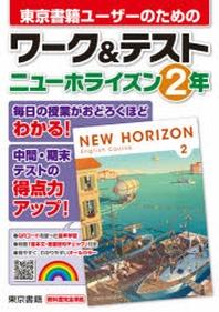 東京書籍ユ-ザ-のためのワ-ク&テストニュ-ホライズン2年