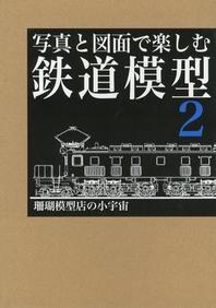 寫眞と圖面で樂しむ鐵道模型 2