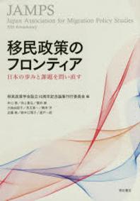 移民政策のフロンティア 日本の步みと課題を問い直す