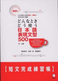 どんなときどう使う日本語表現文型500短文完成練習帳 中.上級 日本語能力試驗N1~N3の重要表現を網羅