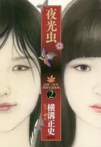 由利.三津木探偵小說集成 2
