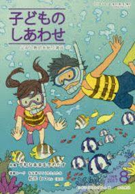 子どものしあわせ 父母と敎師を結ぶ雜誌 798號(2017年8月號)
