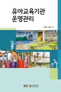 유아교육기관운영관리(2학기, 워크북포함)
