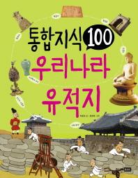 통합 지식 100: 우리나라 유적지