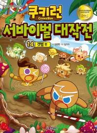 쿠키런 서바이벌 대작전. 14: 갯벌 편