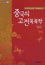 중국의 고전목록학