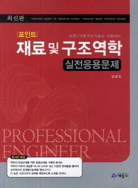 포인트 재료 및 구조역학(실전응용문제)