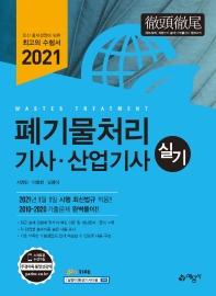 폐기물처리 기사.산업기사 실기(2021)