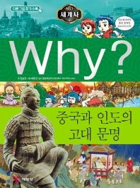 Why? 세계사: 중국과 인도의 고대 문명