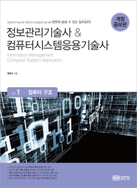 정보관리기술사 & 컴퓨터시스템응용기술사. 1: 컴퓨터 구조