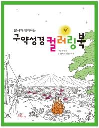 필사와 함께하는 구약성경 컬러링북