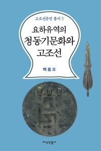 요하유역의 청동기문화와 고조선